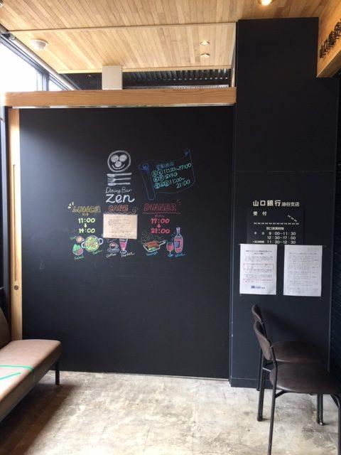 「Dining Bar Zen」の入口